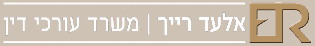 לוגו קטן אלעד רייך